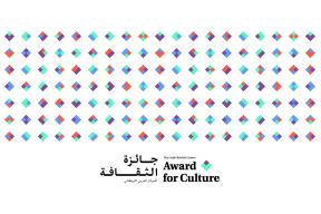 Arab British Centre Award for Culture 2017