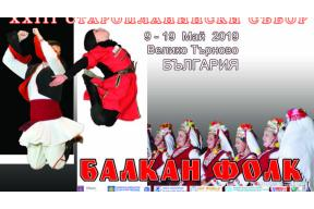 "XXIII STARA PLANINA FEST ""BALKAN FOLK 2019"""