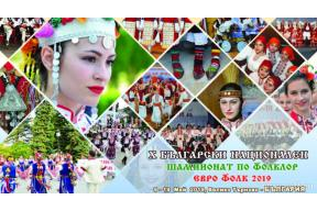"X BULGARIAN NATIONAL CHAMPIONSHIP OF FOLKLORE ""EURO FOLK 2019"""