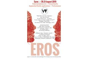 Eye's Walk Digital festival EROS OPEN CALL August 2019 Greece