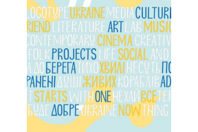 Ukrainian Cultural Foundation. Projects 2018 - Recap