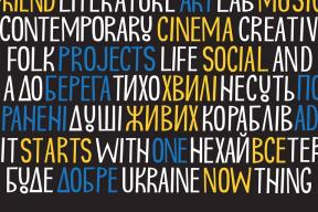 Ukrainian Cultural Foundation. Annual Report 2018