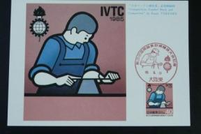 Research x History of International Vocational Training Competitions