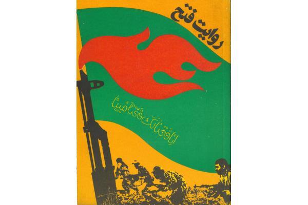 HANNAH DARABI —  LA RÉVOLUTION PAR LES LIVRES. IRAN 1979/1983