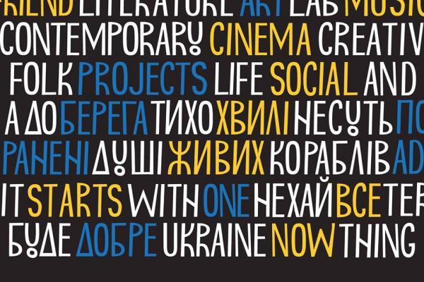 Ukrainian Cultural Foundation. Annual Report 2018