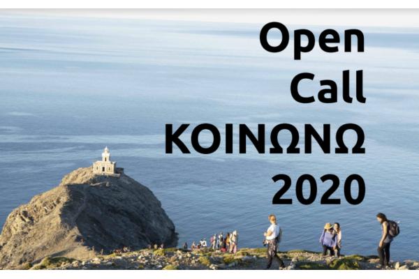 Kinono - Open Call (Residency) 4 + 1 Elements