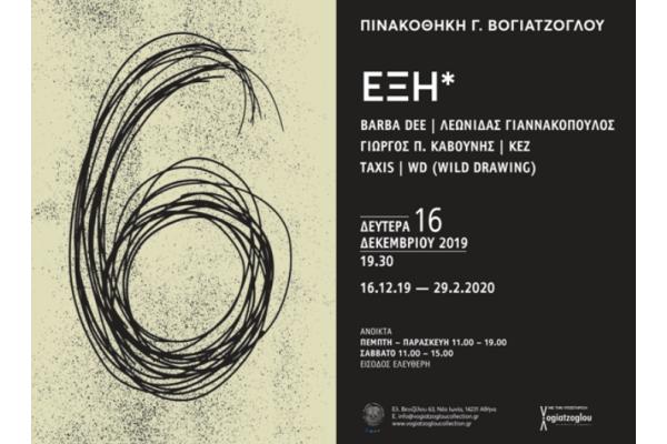Group exhibition 6 HEXIS at Vogiatzoglou Collection